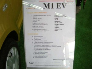 Chery_M1_EV_DSCN3944-1
