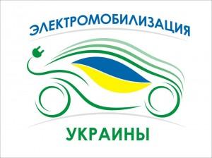 elektromobilizachij