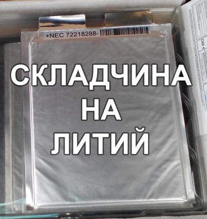 Lit_skl